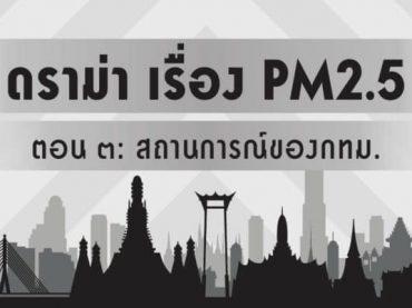 ดราม่า เรื่อง PM2.5 (ตอน 3): สถานการณ์ของ กทม.